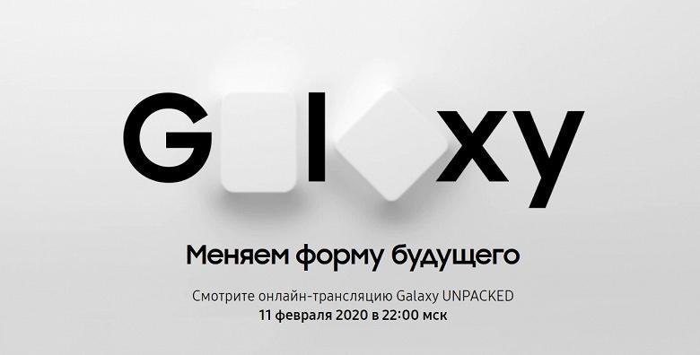Samsung меняет форму будущего. Компания приглашает на презентацию Galaxy Unpacked 2020, обещая уникальные призы