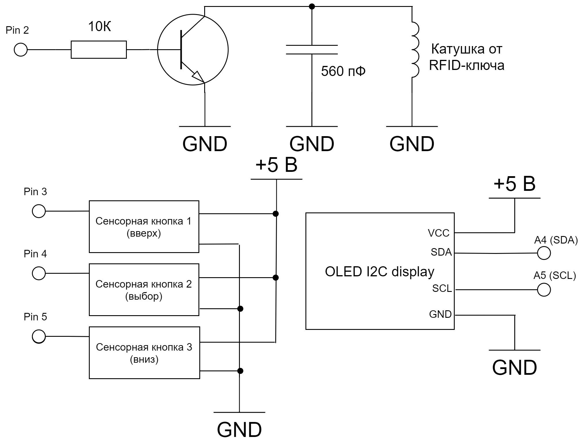 Делаем универсальный RFID-ключ для домофонов - 2