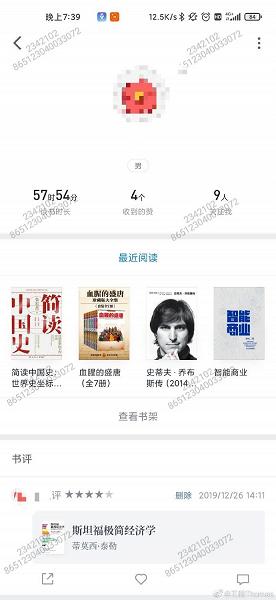 Официальный скриншот флагманского Xiaomi Mi 10