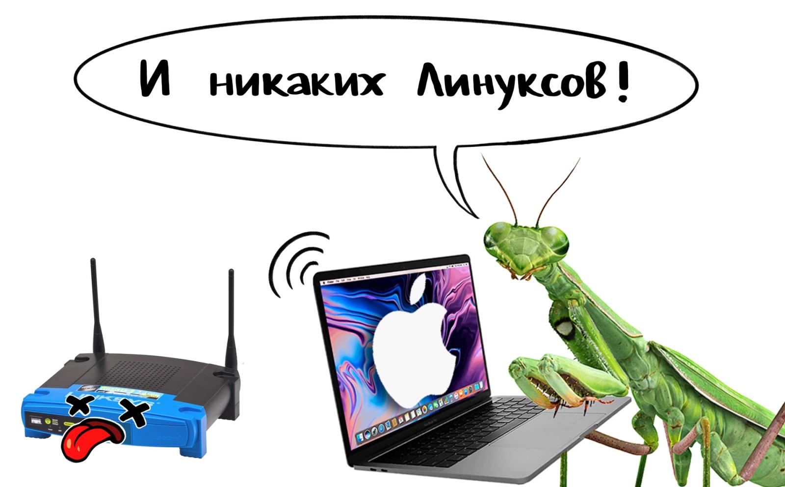 Похек Wi-Fi встроенными средствами macOS - 1