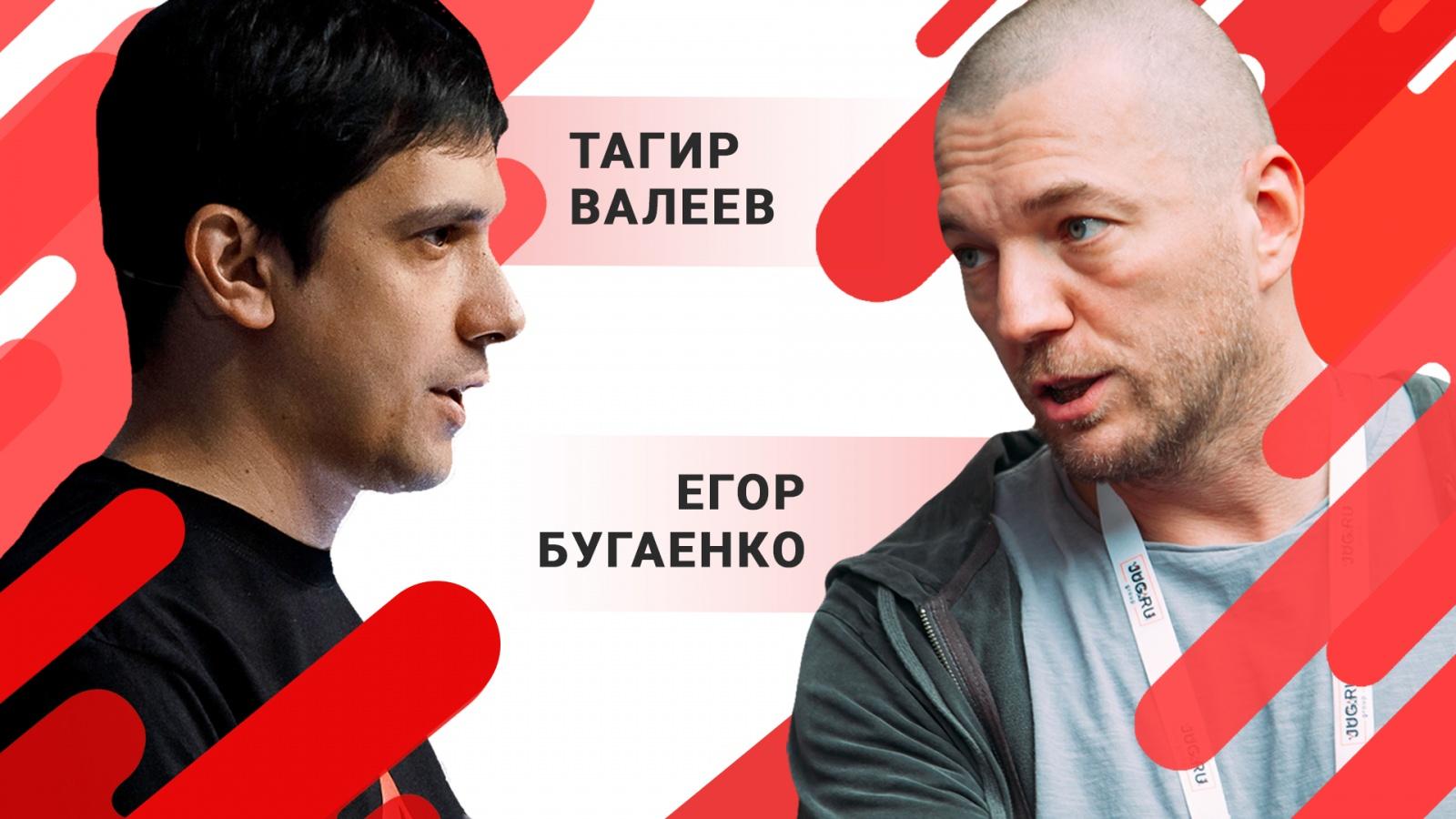 Тагир и Егор: интервью с Тагиром Валеевым - 1