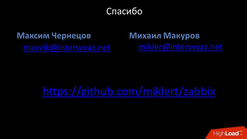 HighLoad++, Михаил Макуров, Максим Чернецов (Интерсвязь): Zabbix, 100kNVPS на одном сервере - 53