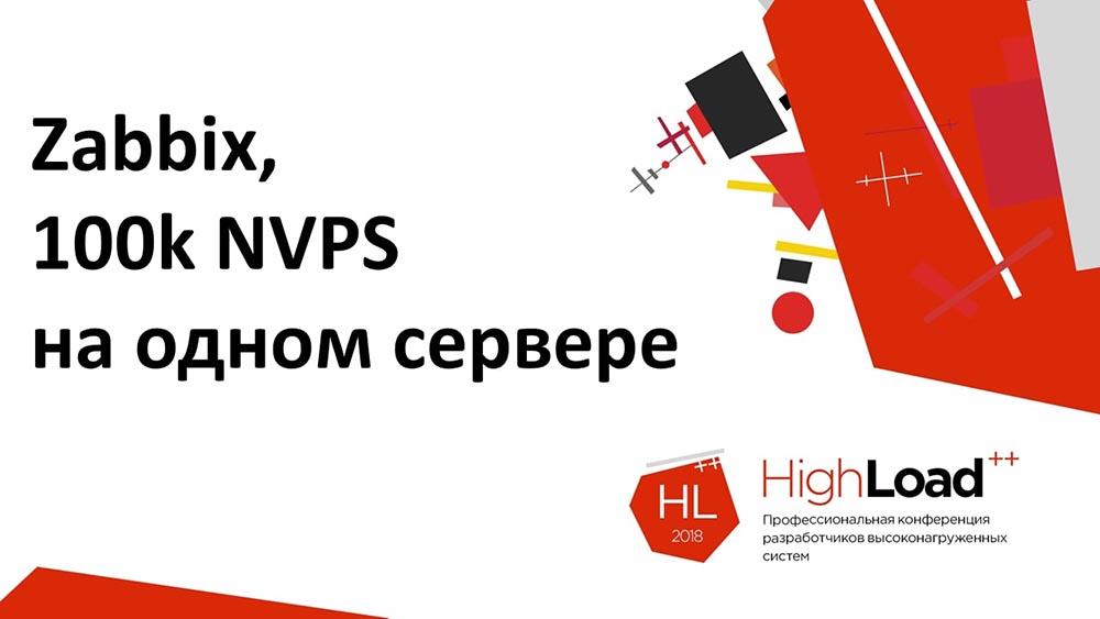 HighLoad++, Михаил Макуров, Максим Чернецов (Интерсвязь): Zabbix, 100kNVPS на одном сервере - 1