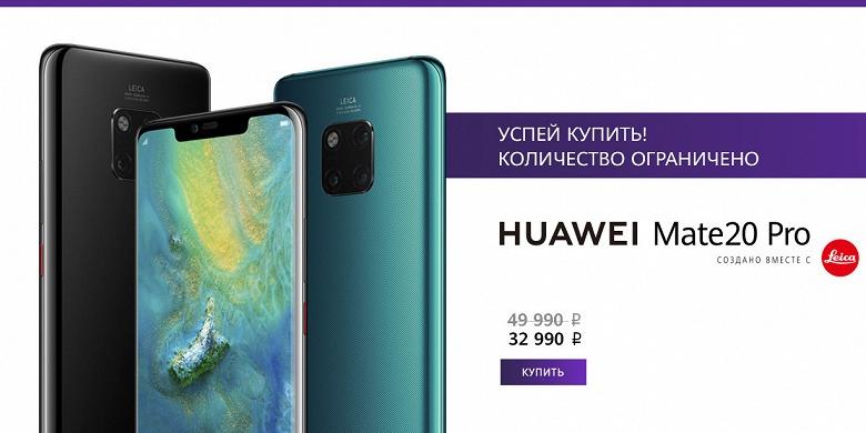 Huawei предлагает флагманы и популярные смартфоны со скидкой до 17 тысяч рублей