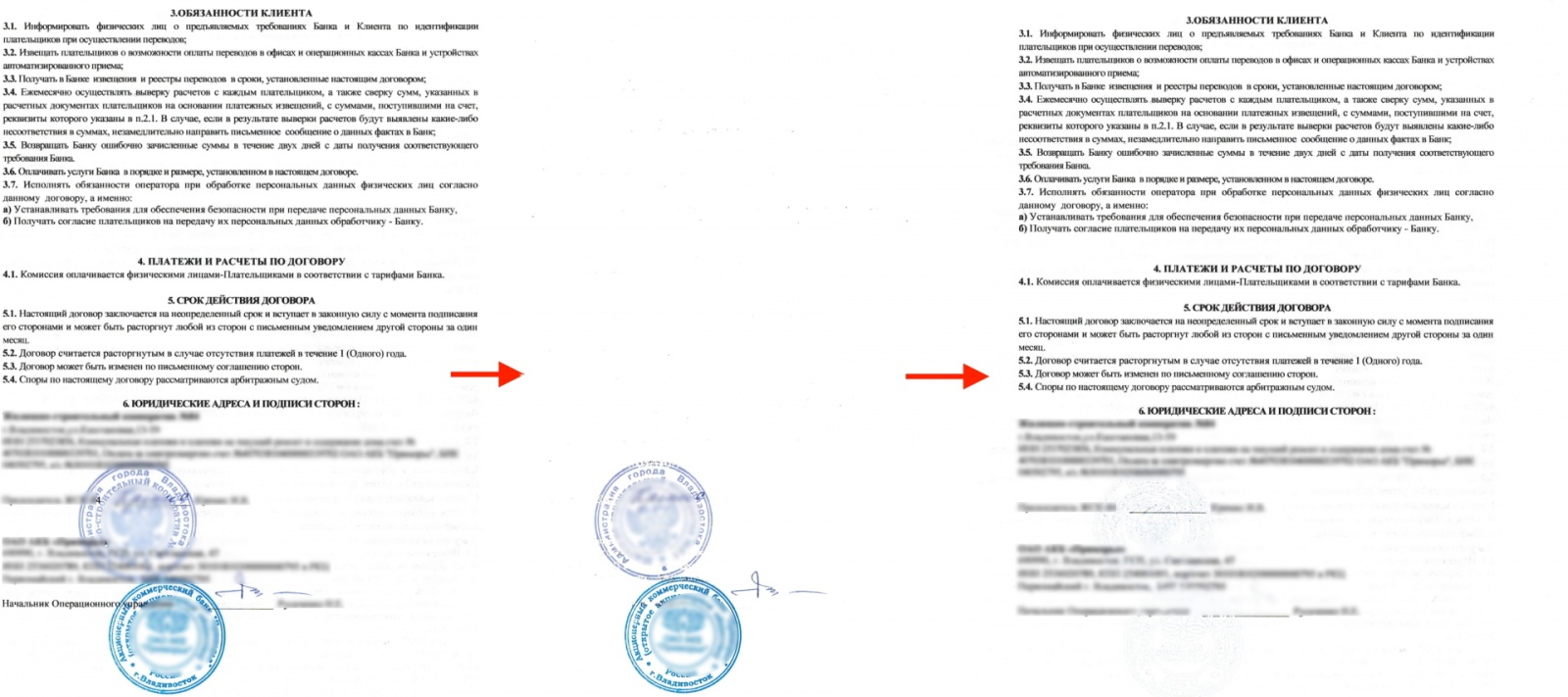 Реализация поиска печатей на OpenCV без нейронок, регистрации и смс - 5