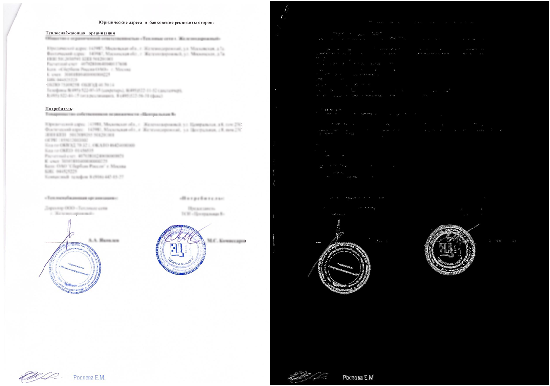 Реализация поиска печатей на OpenCV без нейронок, регистрации и смс - 8