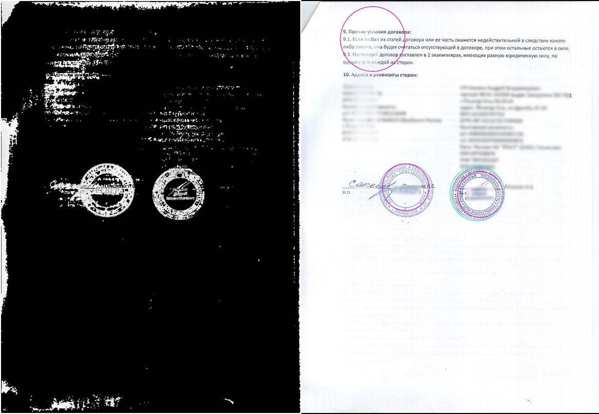 Реализация поиска печатей на OpenCV без нейронок, регистрации и смс - 9