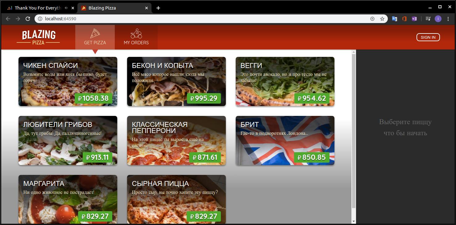 BlazingPizza: приложение на Blazor от начала и до конца. Часть 1. Настройка среды - 2