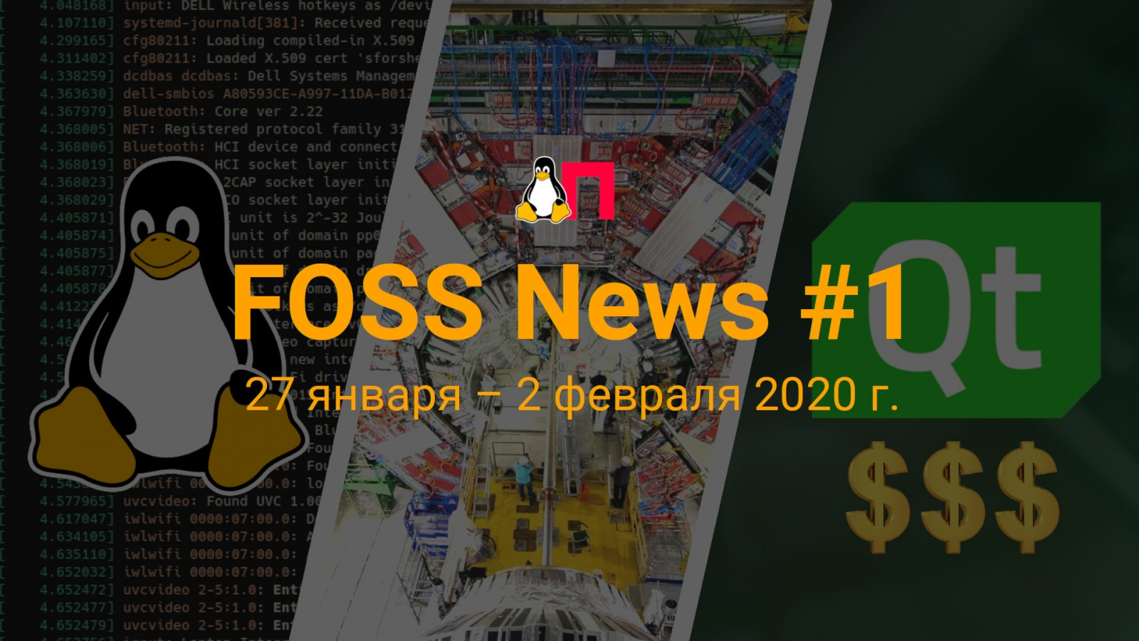 FOSS News №1 — обзор новостей свободного и открытого ПО за 27 января — 2 февраля 2020 года - 1
