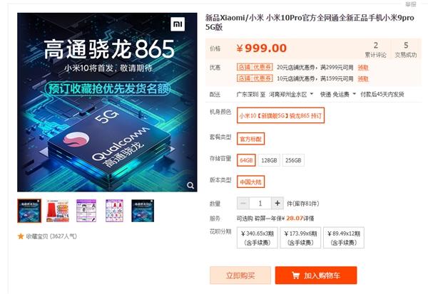 Xiaomi Mi 10 уже можно заказать в Китае