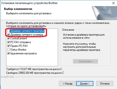Кратко о том, как научить МФУ Brother сканировать в Windows Server - 2