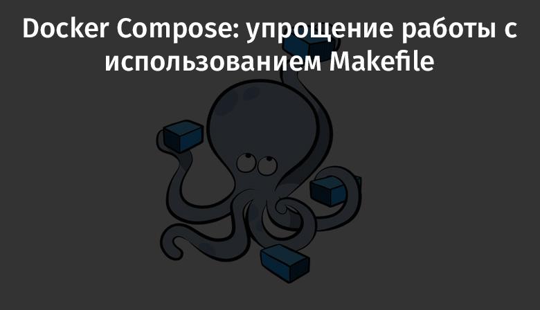 Docker Compose: упрощение работы с использованием Makefile - 1