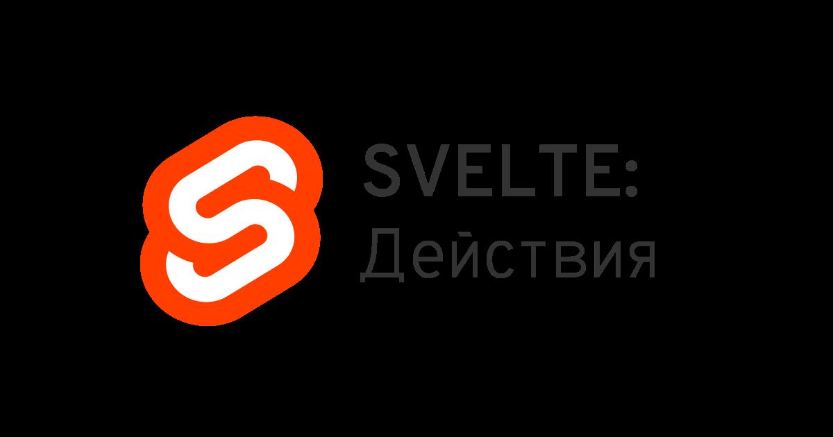 Svelte: знакомимся с Действиями - 1