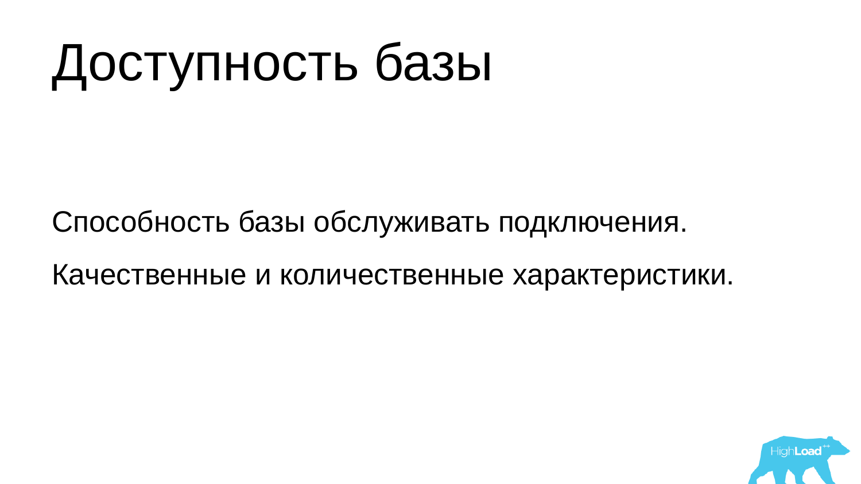 Основы мониторинга PostgreSQL. Алексей Лесовский - 14