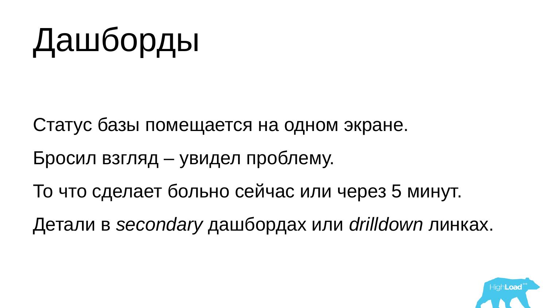 Основы мониторинга PostgreSQL. Алексей Лесовский - 15
