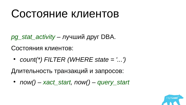 Основы мониторинга PostgreSQL. Алексей Лесовский - 22