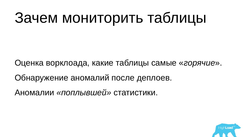 Основы мониторинга PostgreSQL. Алексей Лесовский - 23
