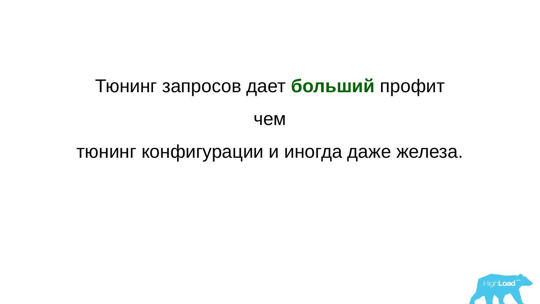 Основы мониторинга PostgreSQL. Алексей Лесовский - 29