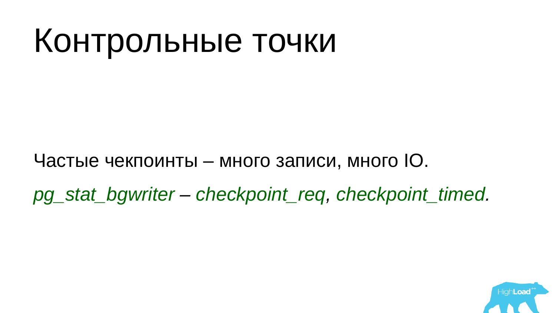 Основы мониторинга PostgreSQL. Алексей Лесовский - 34