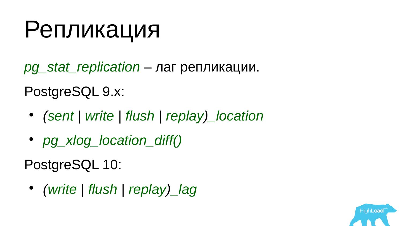 Основы мониторинга PostgreSQL. Алексей Лесовский - 36