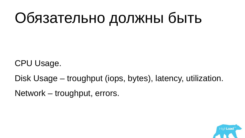 Основы мониторинга PostgreSQL. Алексей Лесовский - 37