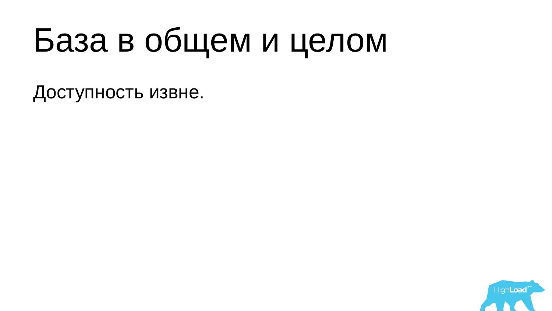 Основы мониторинга PostgreSQL. Алексей Лесовский - 7