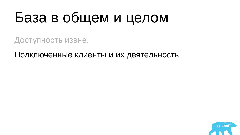 Основы мониторинга PostgreSQL. Алексей Лесовский - 8