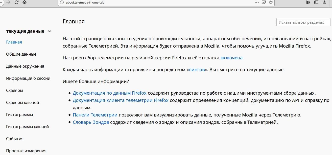 В браузере Firefox теперь можно посмотреть данные о телеметрии, которая передается разработчикам - 1