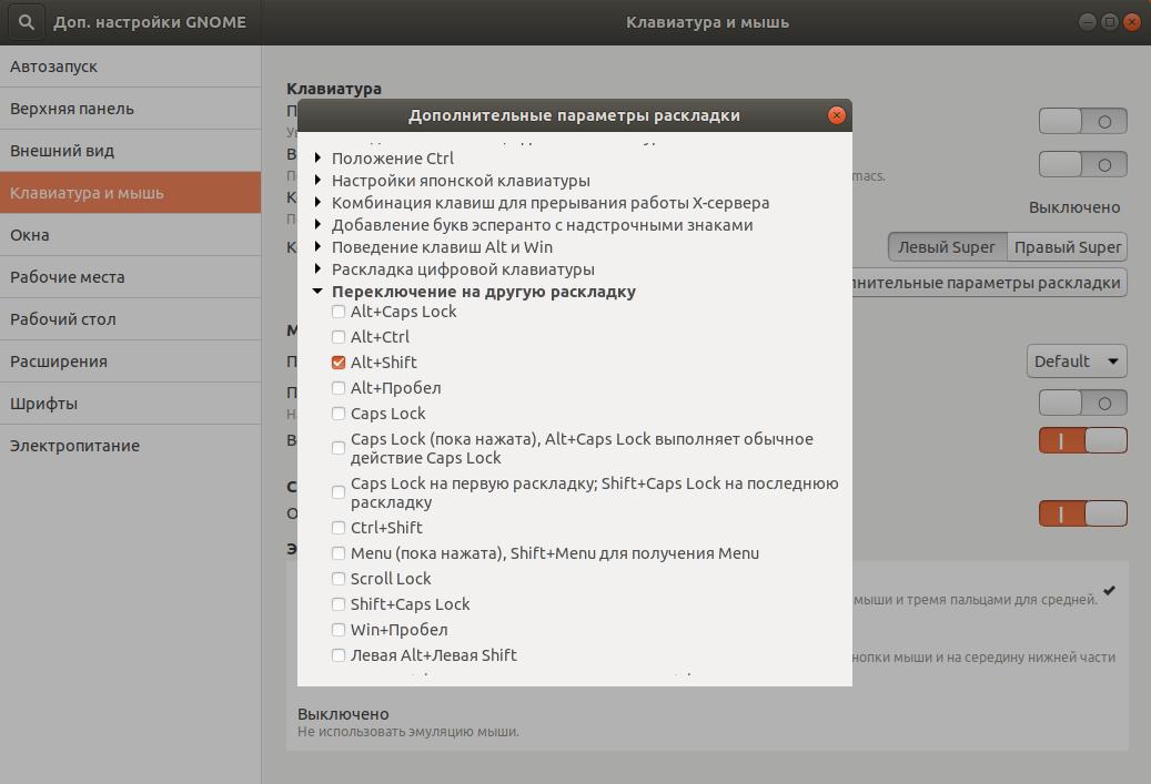 Пример `gnome-tweaks` для Ubuntu