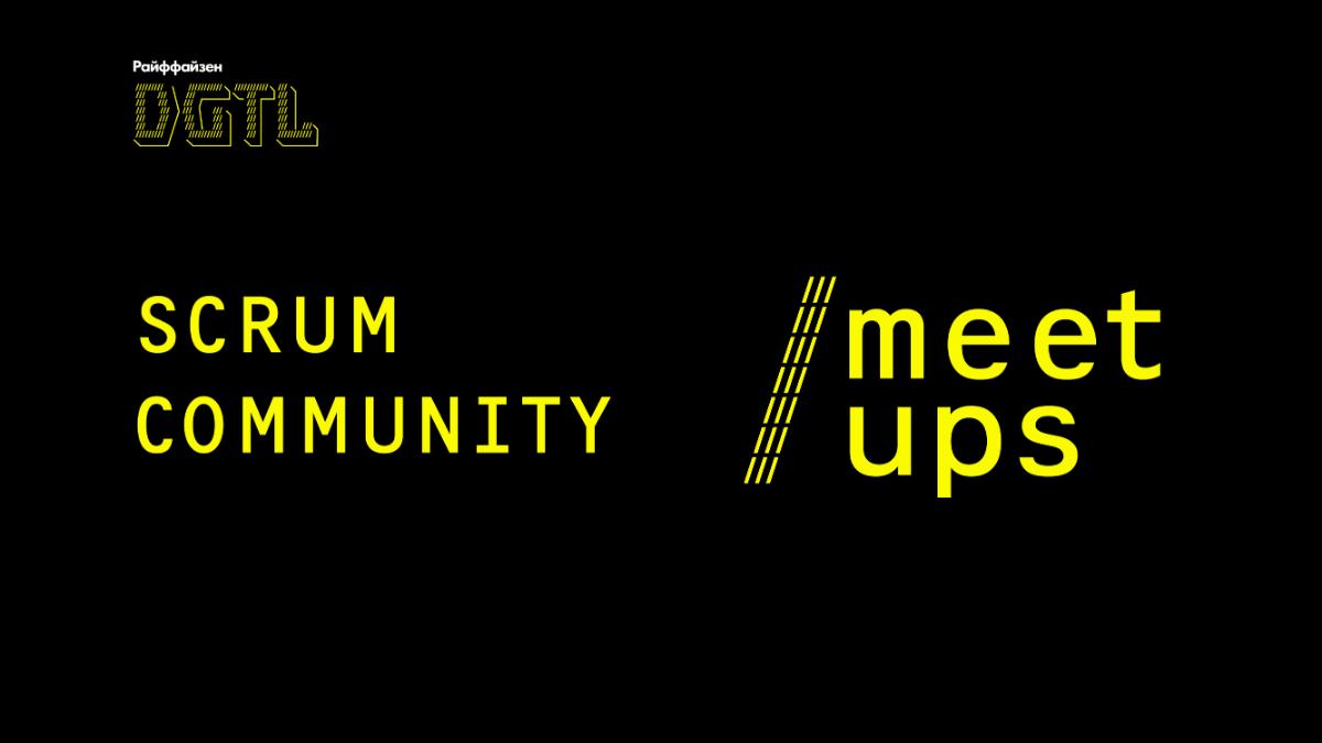 Scrum Community Meetup в Райффайзенбанке - 1