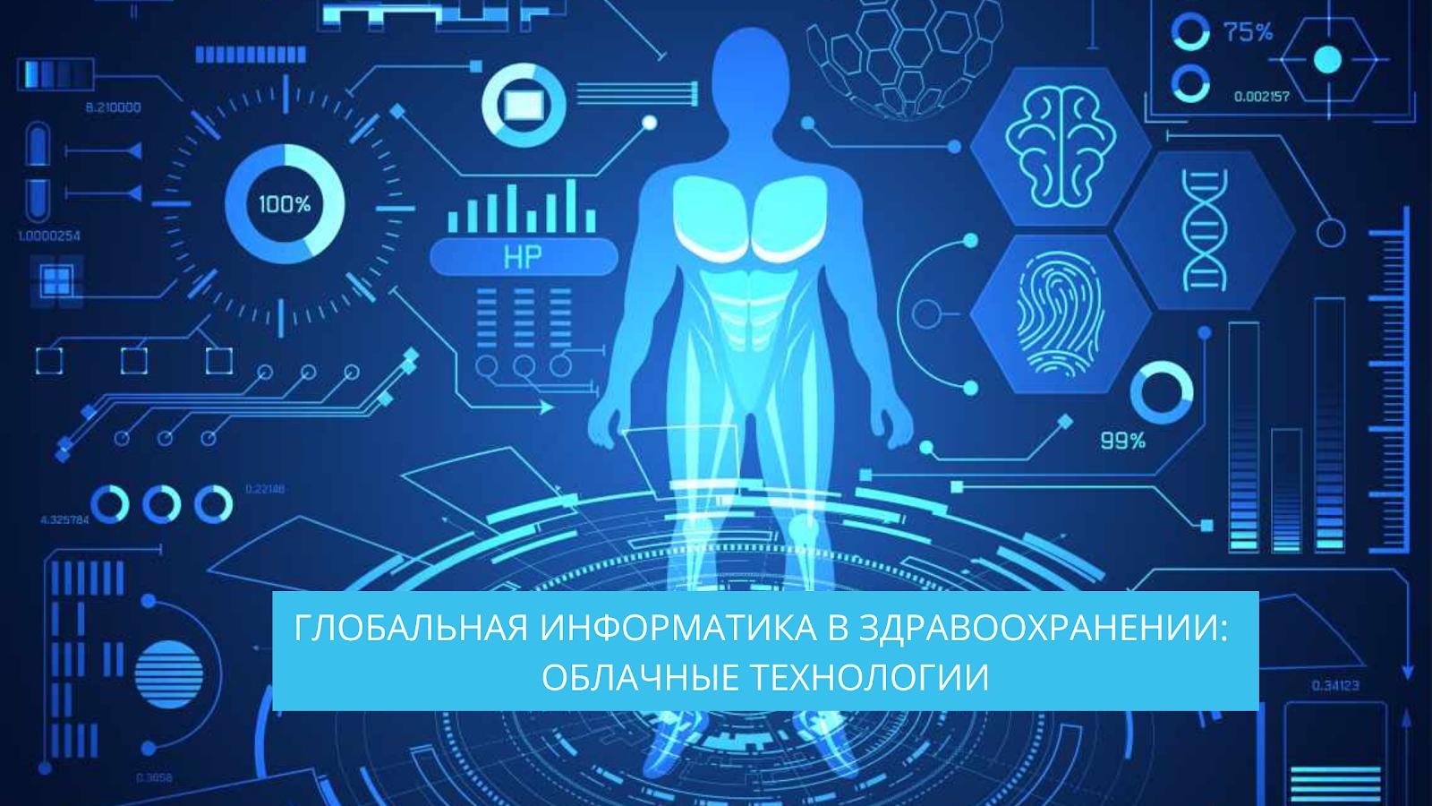 Глобальная информатика в здравоохранении: облачные технологии - 1