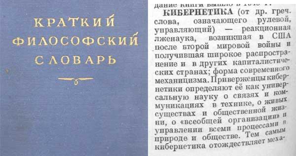 Кибернетика в СССР: от лженауки до панацеи - 2