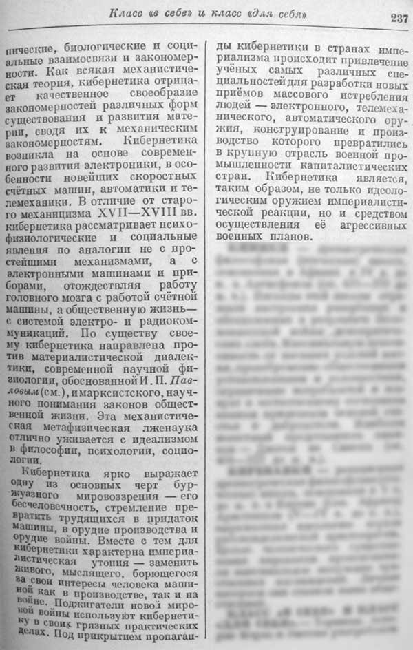 Кибернетика в СССР: от лженауки до панацеи - 3