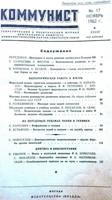 Кибернетика в СССР: от лженауки до панацеи - 4
