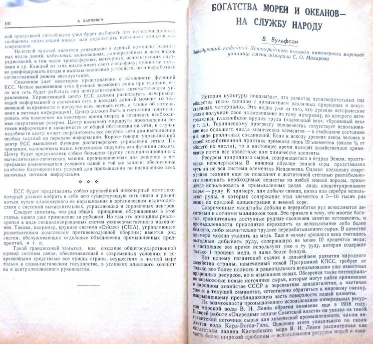 Кибернетика в СССР: от лженауки до панацеи - 6