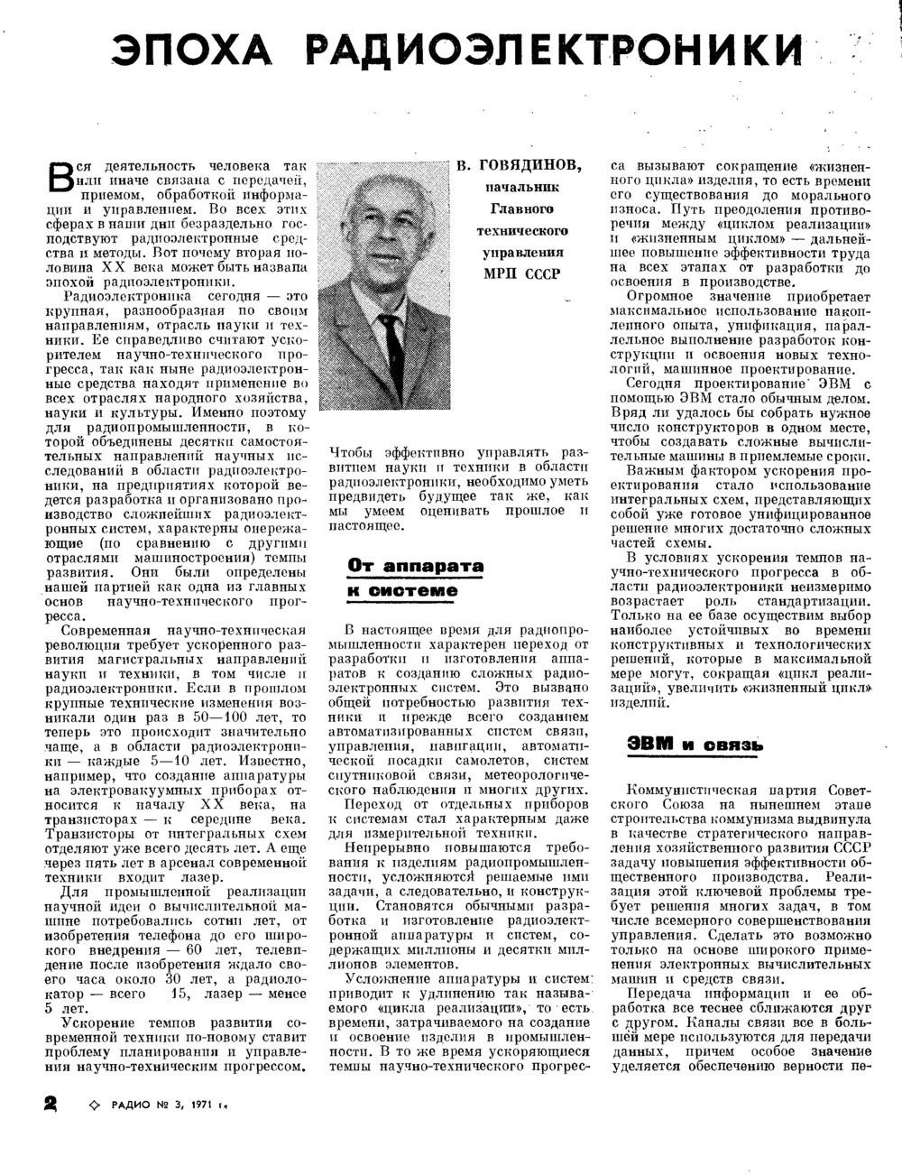 Кибернетика в СССР: от лженауки до панацеи - 8
