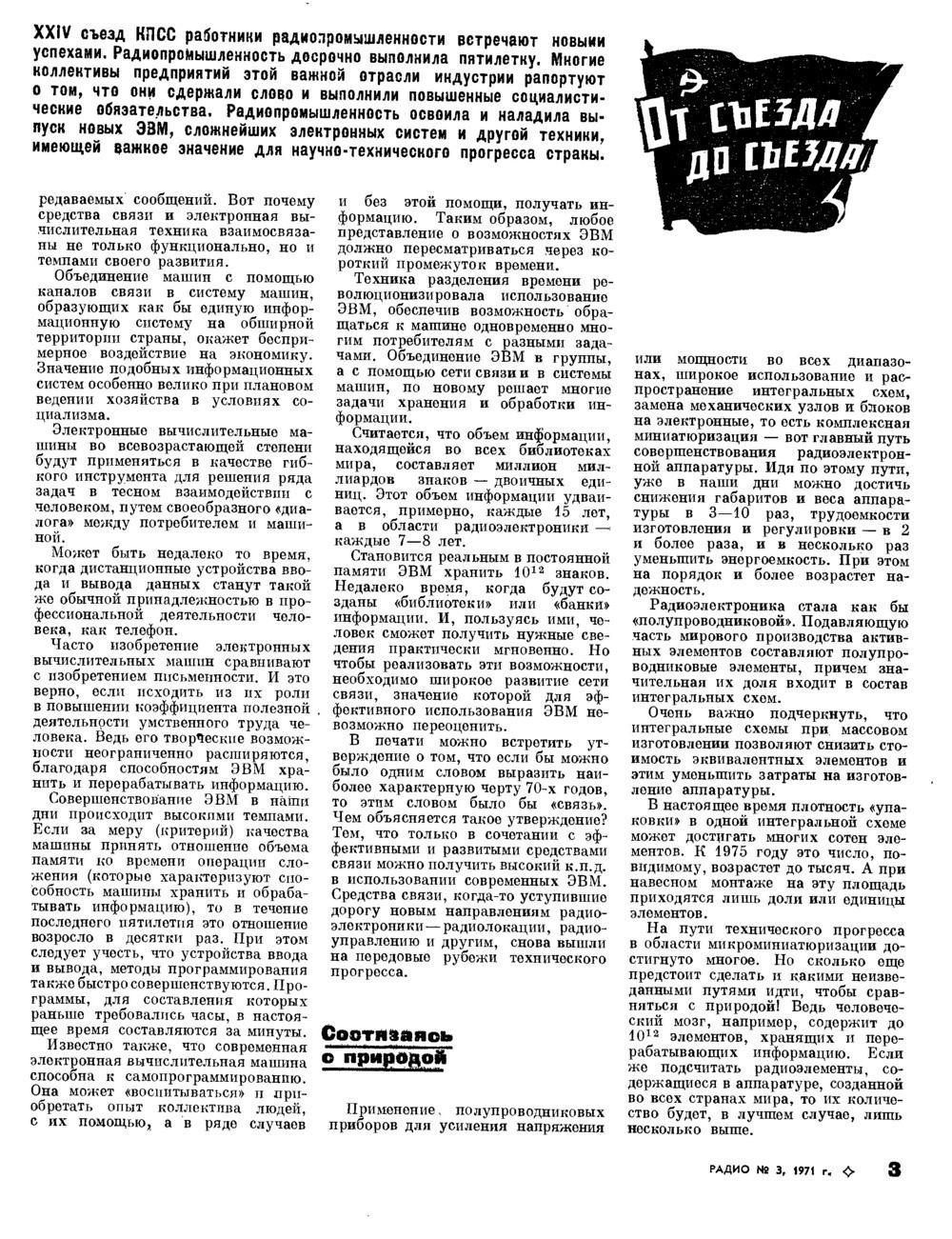 Кибернетика в СССР: от лженауки до панацеи - 9
