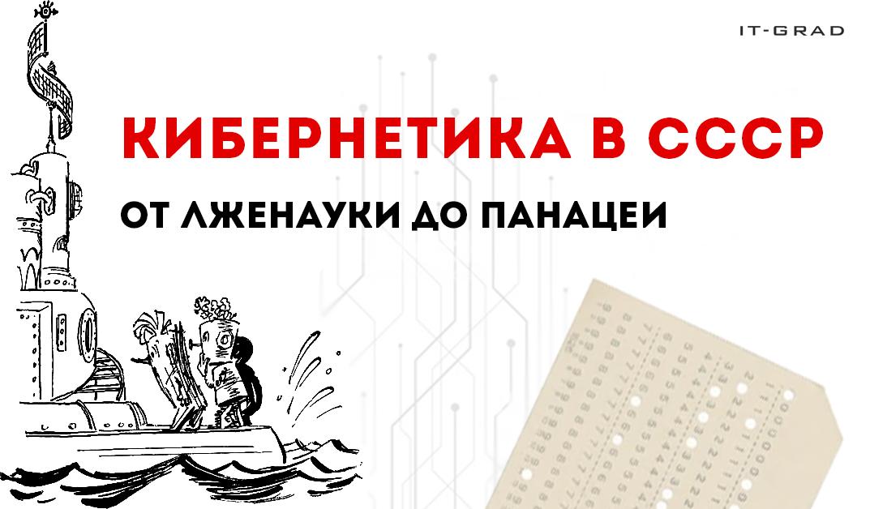 Кибернетика в СССР: от лженауки до панацеи - 1