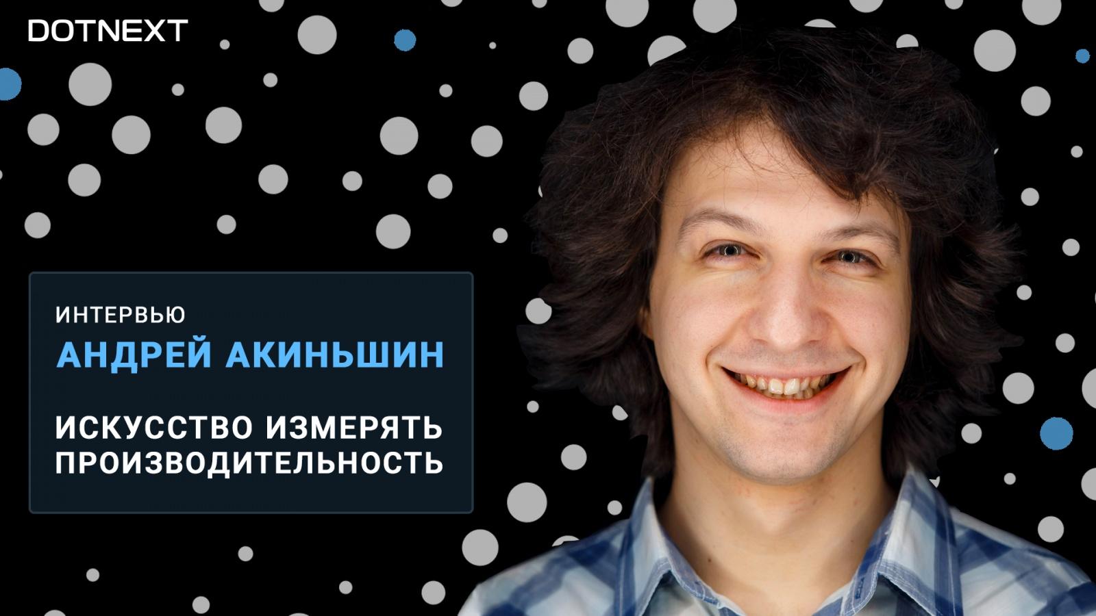 «Типичная ошибка — бездумно бенчмаркать всё подряд»: интервью с Андреем Акиньшиным о бенчмаркинге - 1