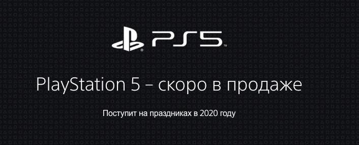 Sony тайком запустила официальный сайт PlayStation 5
