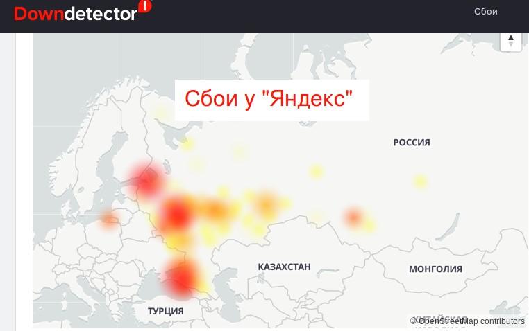 Произошел масштабный сбой в работе сервисов «Яндекса» - 1