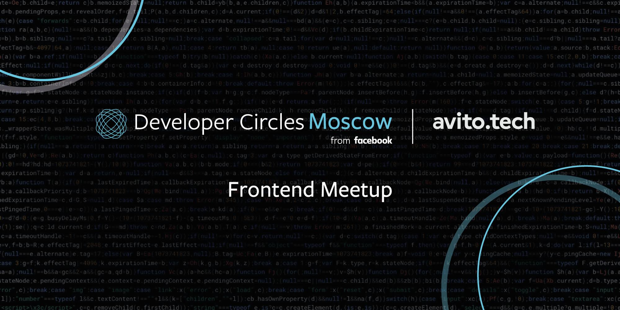 Фронтенд митап Facebook и AvitoTech - 1