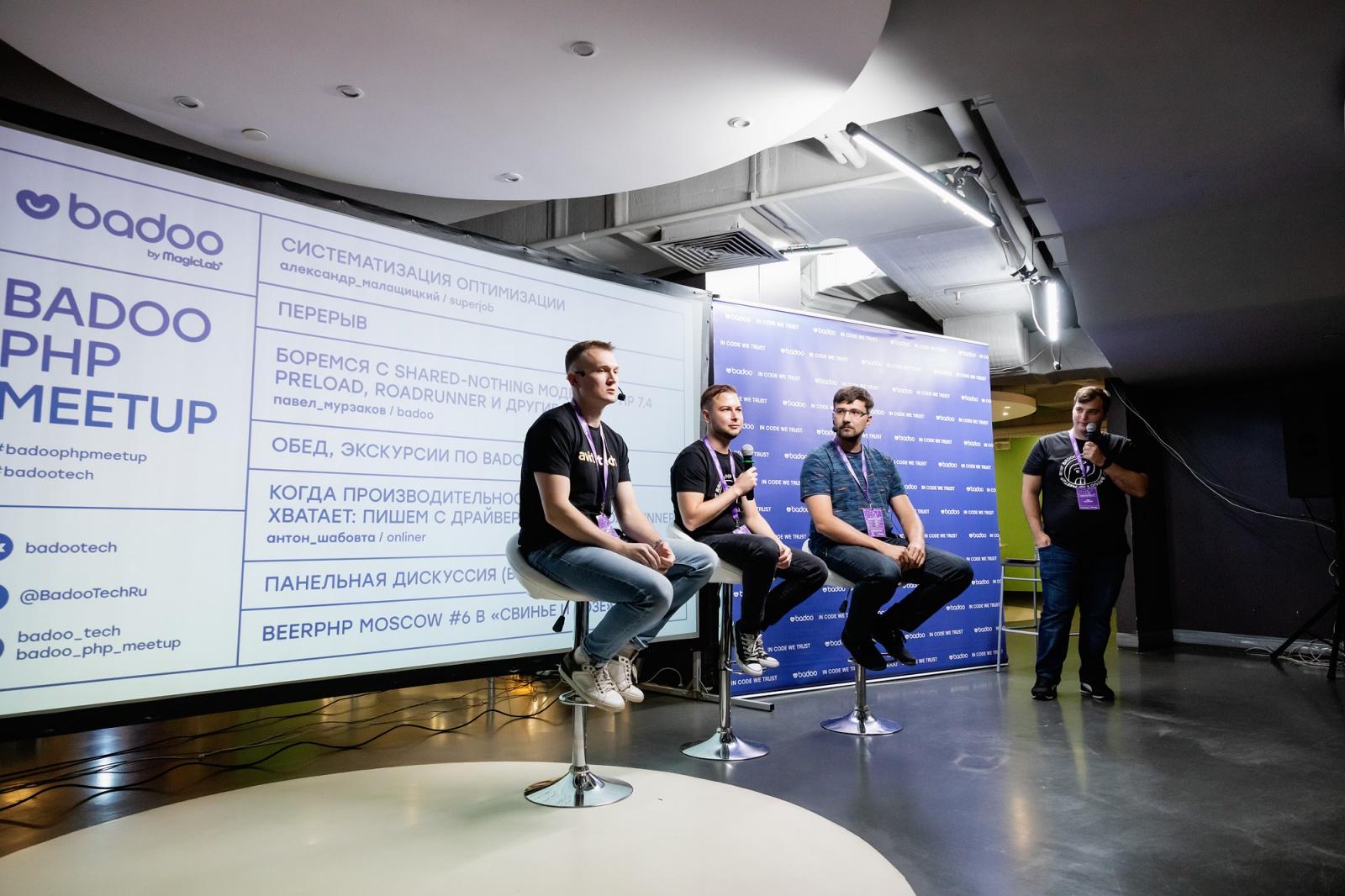 Железо или оптимизация? Badoo, Авито и Мамба — о производительности PHP - 2