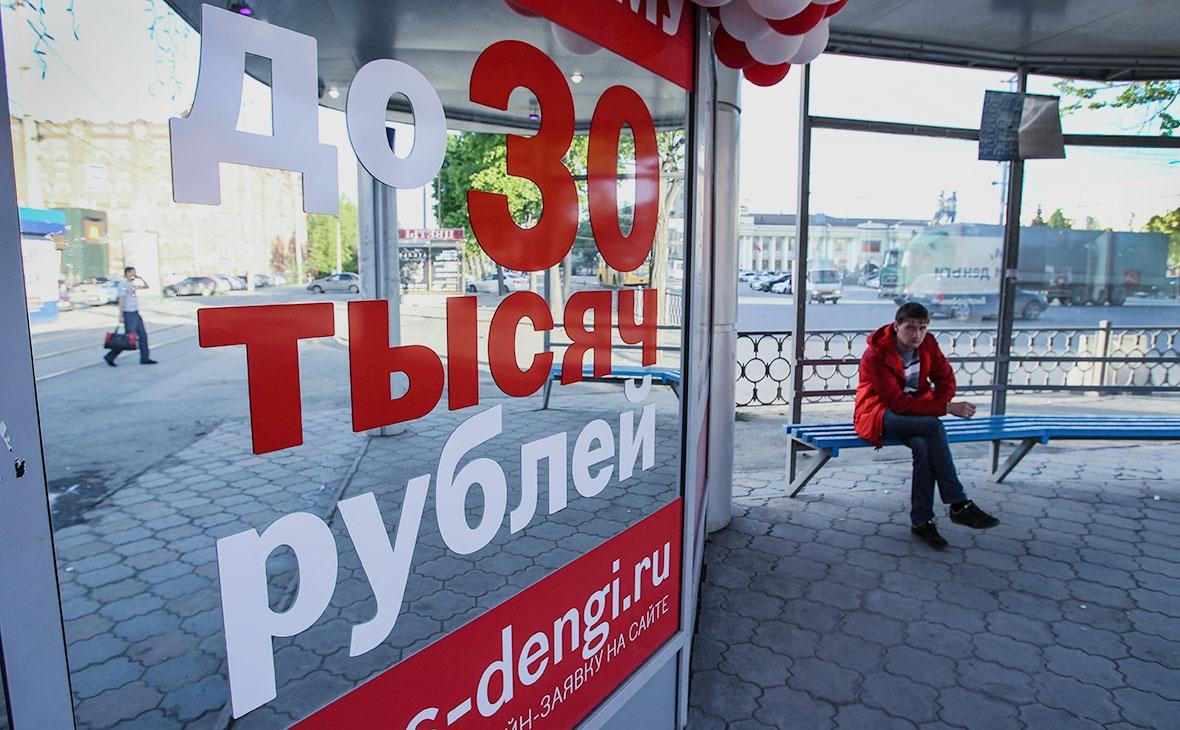 Персональные данные миллиона клиентов российских МФО выставлены на продажу в сети - 1