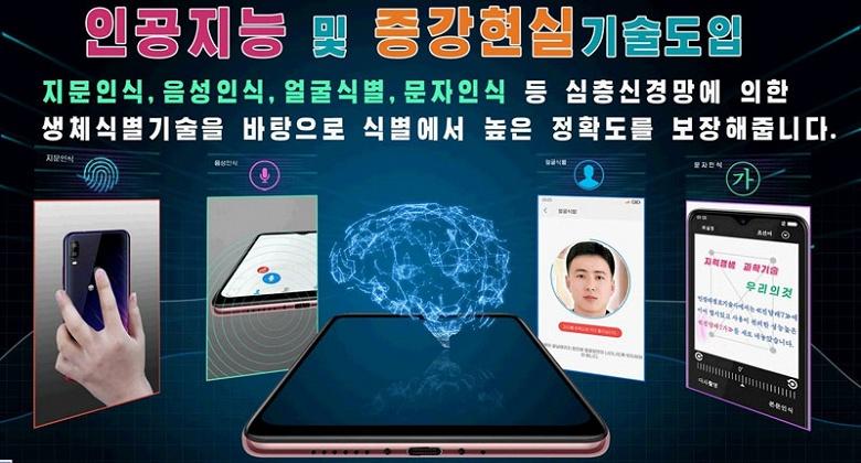 В Северной Корее представлено новое поколение смартфонов