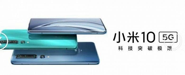 Xiaomi Mi 10 — дата анонса, поддержка 8K/30fps и 50-кратный зум