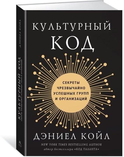«Культурный код: секреты чрезвычайно успешных групп и организаций» — заметки из книги - 1