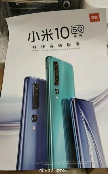 Настоящий «старомодный» Xiaomi Mi 10 показался на рекламном плакате