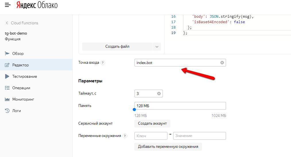 Точка входа Яндекс-функции