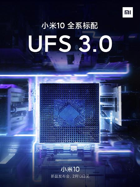 Xiaomi Mi 10 получил память UFS 3.0 и поддержку WiFi 6